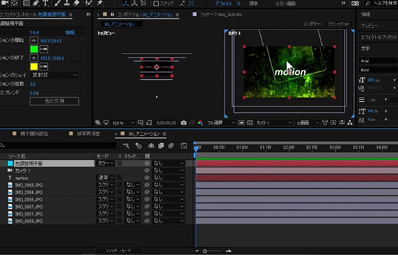 After Effects・Premiereのポイントを押さえて効率的に学ぶ