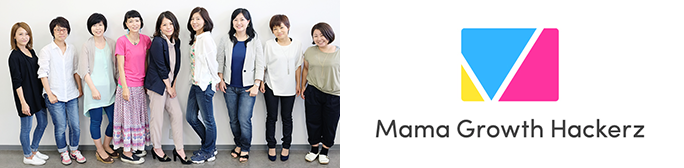 Mama Growth Hackerz写真