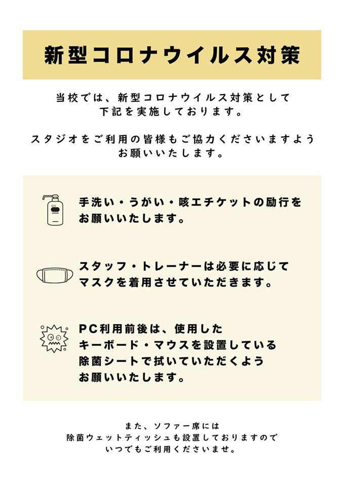 姫路 ウイルス 新型 コロナ