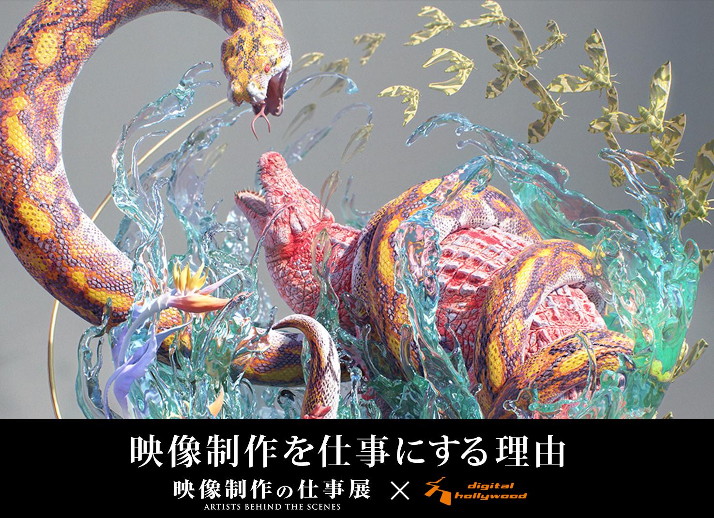 森田 悠揮氏が登壇『映像制作を仕事にする理由』