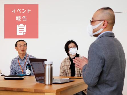 【イベント報告】『Webディレクターという仕事』