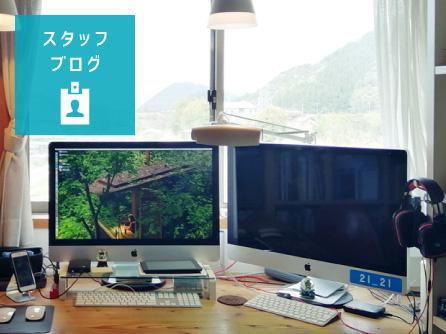【【スタッフブログ】#7『在宅ワークの仕事環境』
