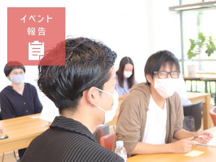 【イベント報告】『クリエイターズミーティング vol.2』