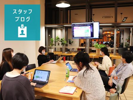 【スタッフブログ】#16『オンライン開催のセミナー&勉強会』