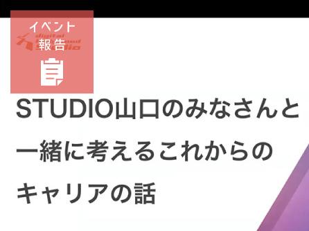 【イベント報告】オープンセミナー『スキルで未来を開くキャリアの話』