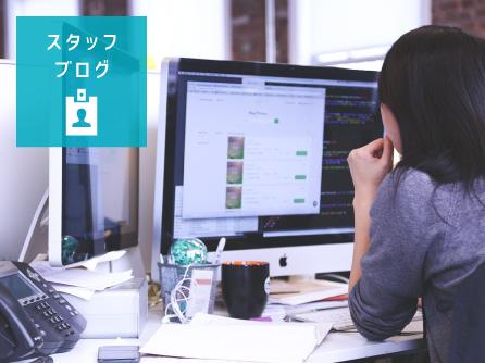 【スタッフブログ】#17『卒業したらどうなるの?Webデザイナーが選べる3つの働き方』
