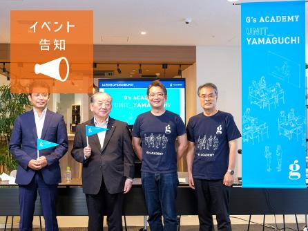 【イベント告知】G's ACADEMY UNIT_YAMAGUCHI 10月開校!