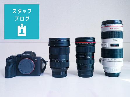 【スタッフブログ】#23『今から始める写真と動画』