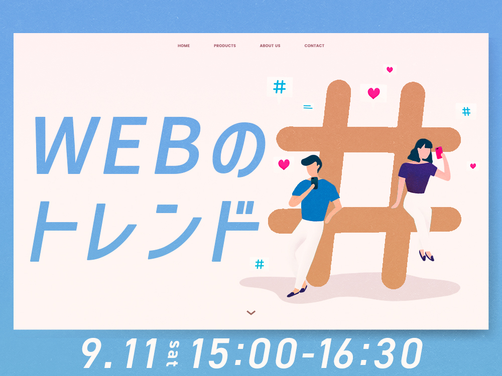 【ライブ授業】Webのトレンド