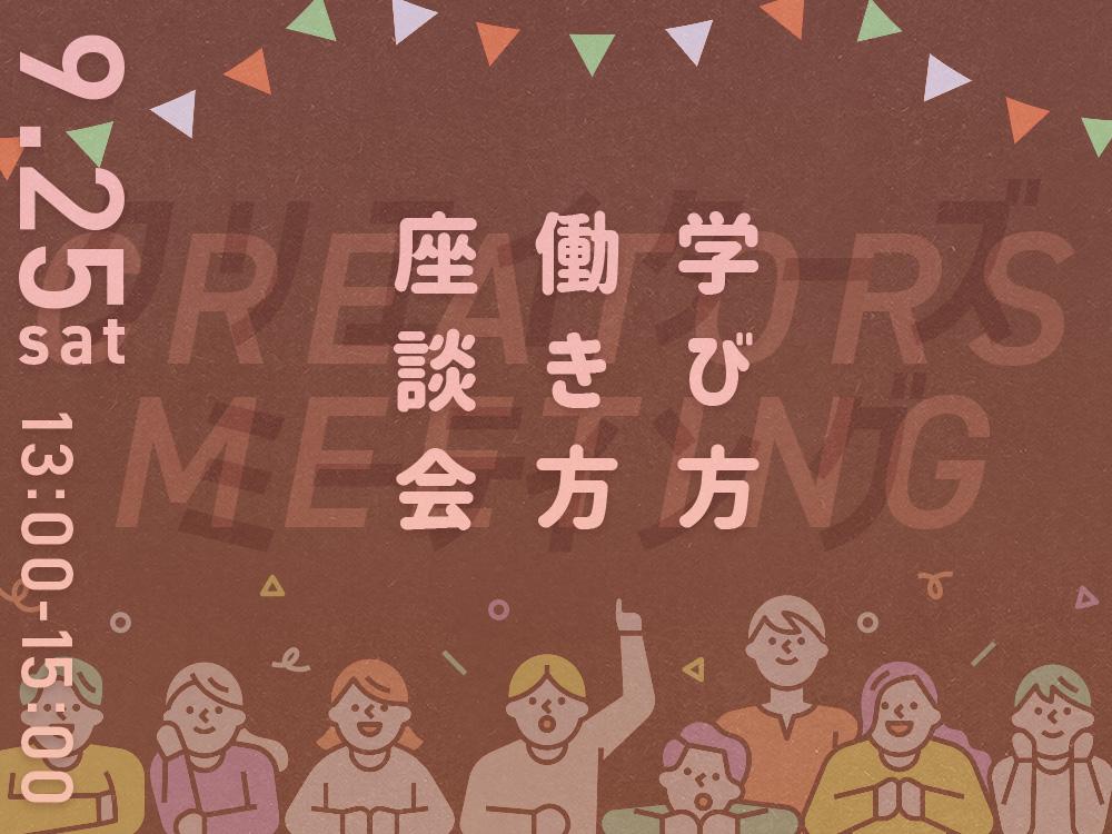 【交流会】クリエイターズミーティング vol.6