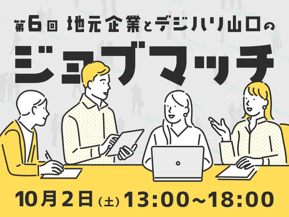 【転就職イベント】第6回 ジョブマッチ