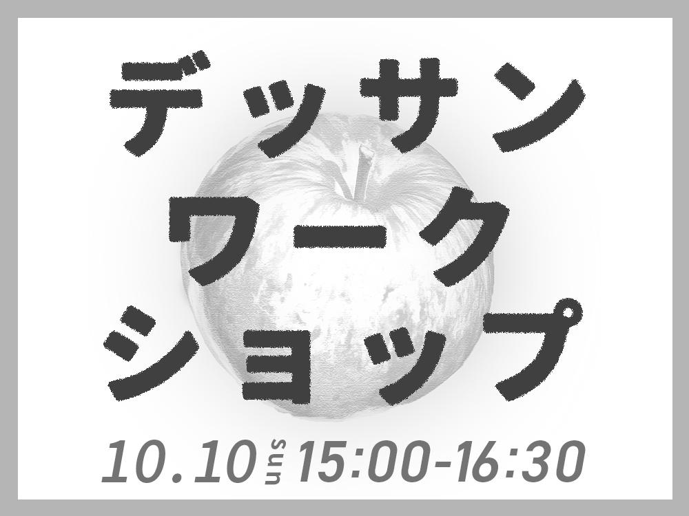 【ライブ授業】デッサンワークショップ