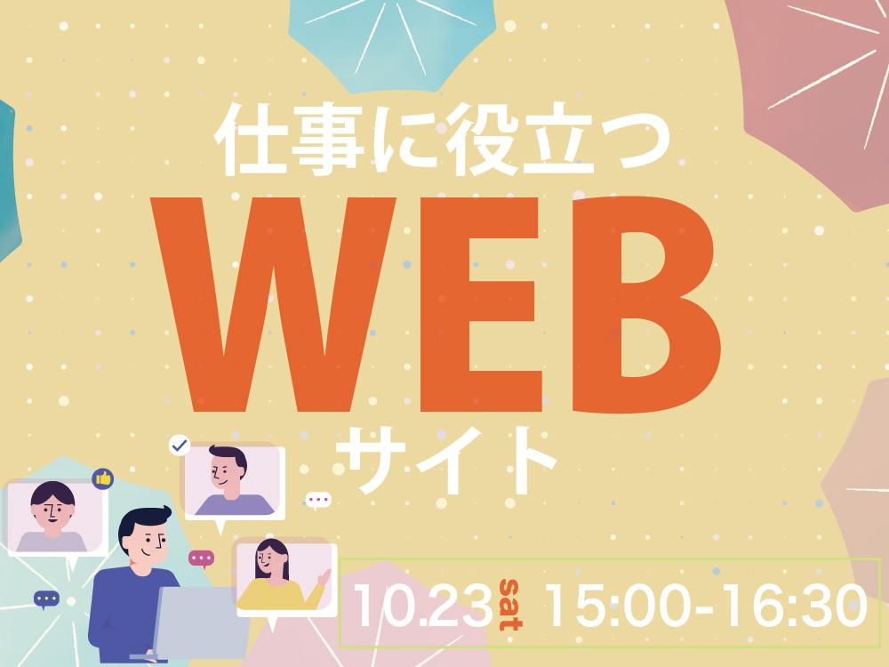 【ライブ授業】Webデザイナー必見!仕事に役立つウェブサイト