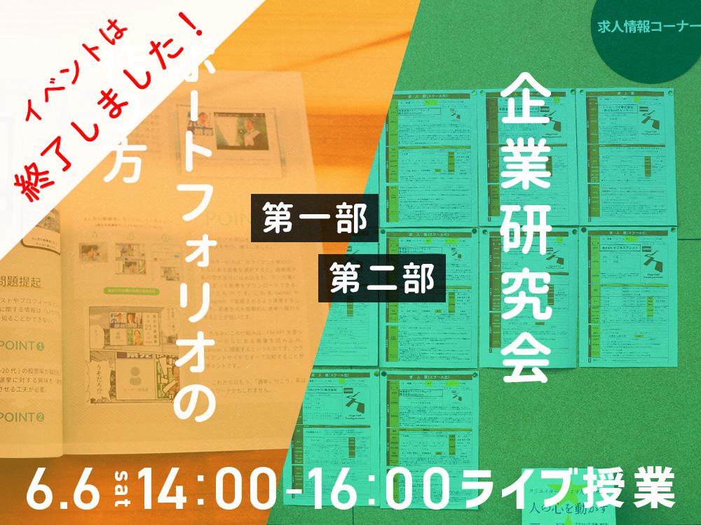 【ライブ授業】第一部ポートフォリオの作り方、第二部企業研究会 6月6日(土)に開催します!
