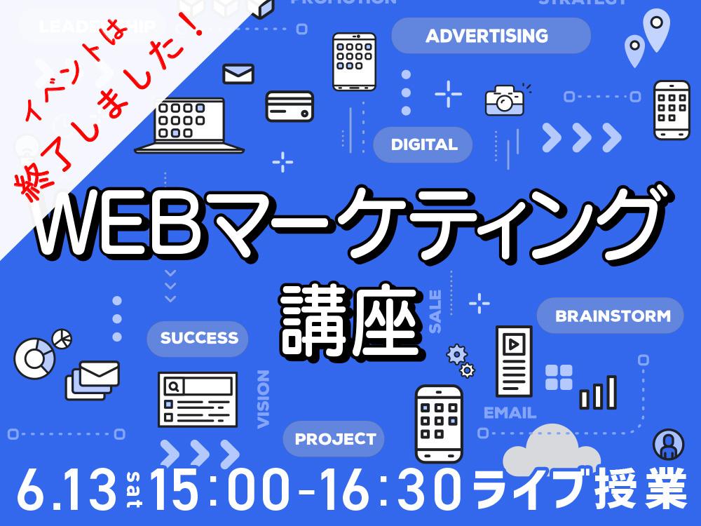【ライブ授業】Webマーケティング講座 6月13日(土)に開催します!
