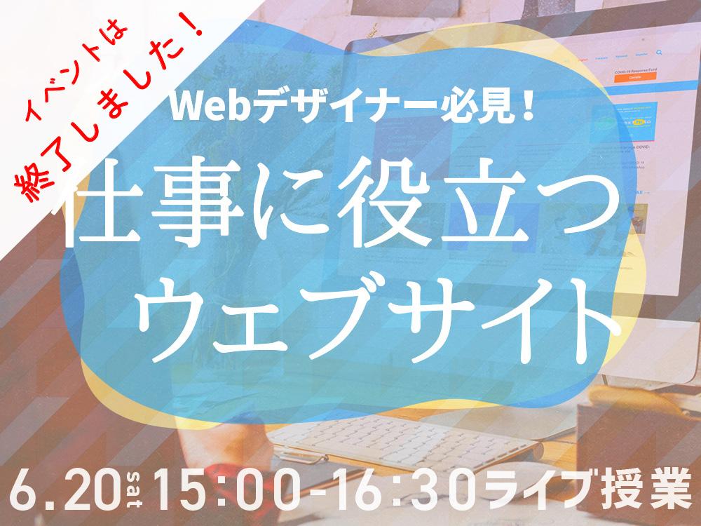 ライブ授業】Webデザイナー必見!仕事に役立つウェブサイト 6月20日(土)に開催します!