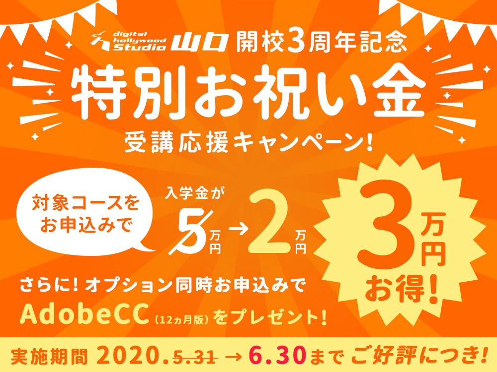 開校3周年記念 特別お祝い金 受講応援キャンペーン!