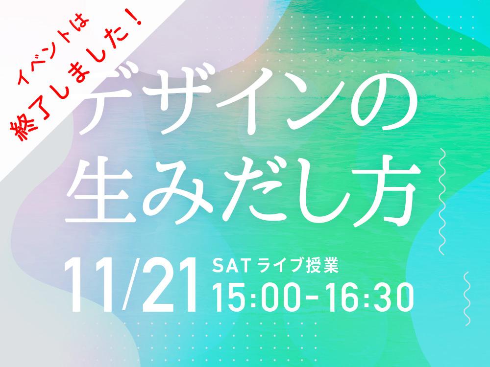 【ライブ授業】デザインの生みだし方 11月21日(土)に開催します!