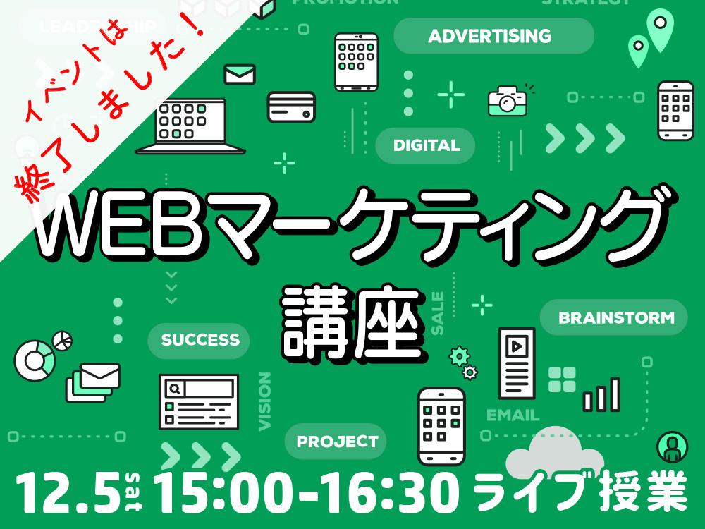 【ライブ授業】WEBマーケティング講座 12月5日(土)に開催します!