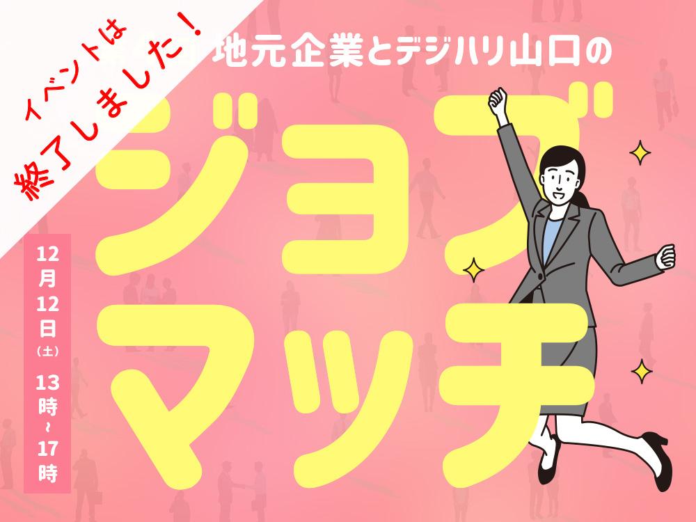 【転就職イベント】第4回 ジョブマッチ 12月12日(土)に開催します!