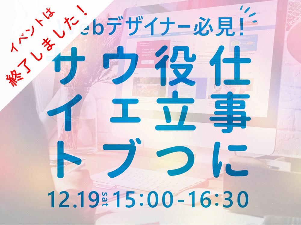 【ライブ授業】仕事に役立つウェブサイト 12月19日(土)に開催します!