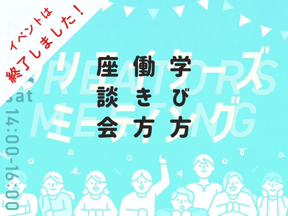 【交流会】クリエイターズミーティングvol.3 12月26日(土)に開催します!