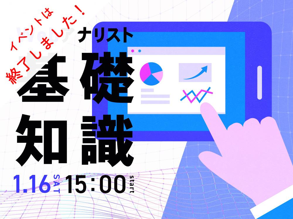 【未経験者歓迎!オープンセミナー】Webアナリスト基礎知識