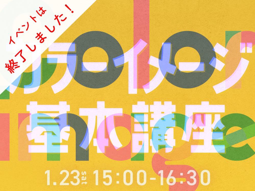 【ライブ授業】カラーイメージ基本講座