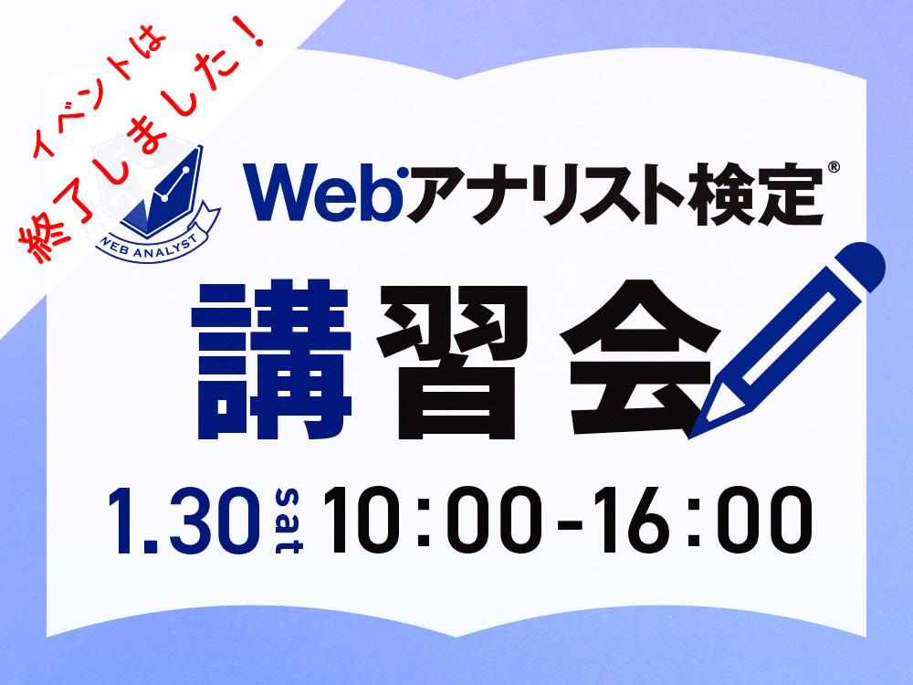 第4回 Webアナリスト検定講習会