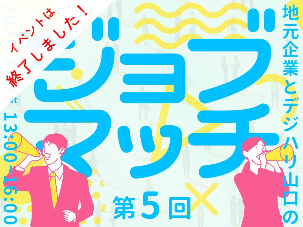 【転就職イベント】第5回 ジョブマッチ