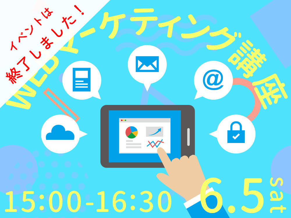 【ライブ授業】WEBマーケティング講座
