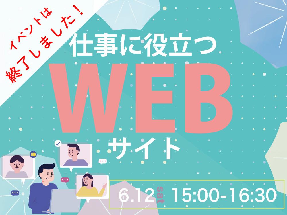 【ライブ授業】仕事に役立つWEBサイト