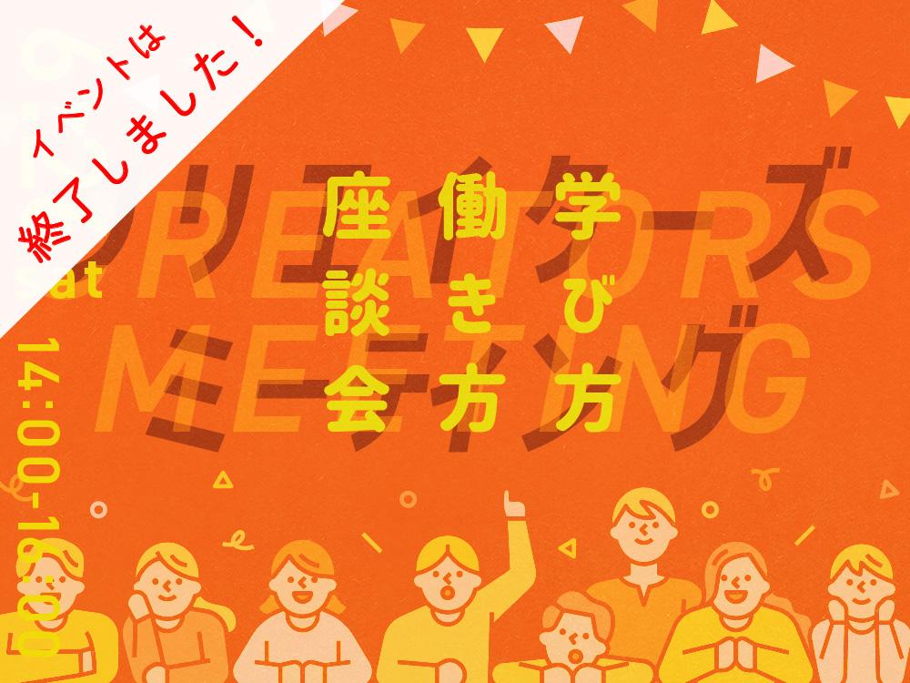 【交流会】クリエイターズミーティングvol.5