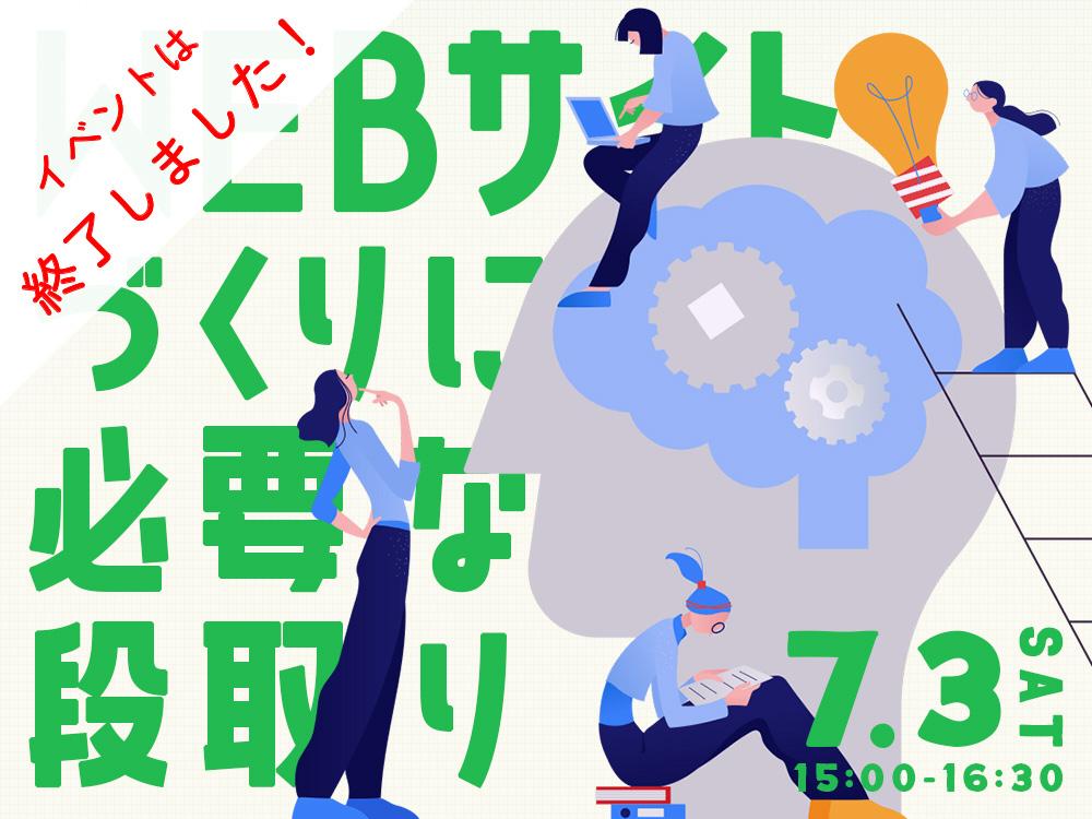 【ライブ授業】Webサイトづくりに必要な段取り