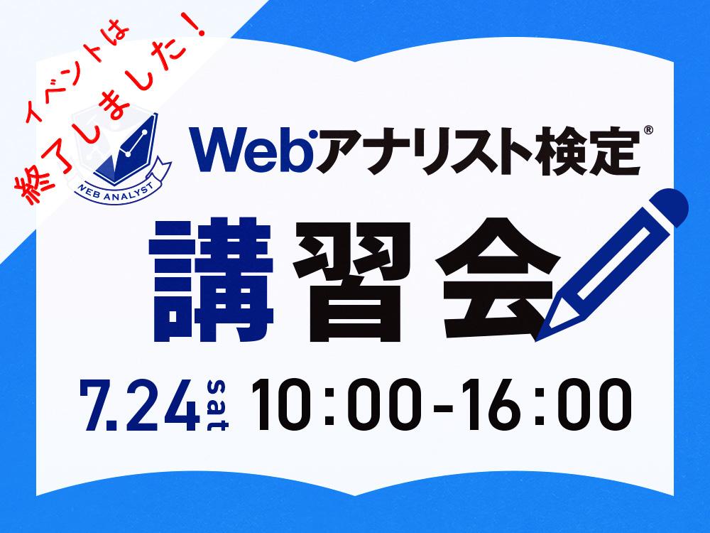 第5回 WEBアナリスト検定 講習会