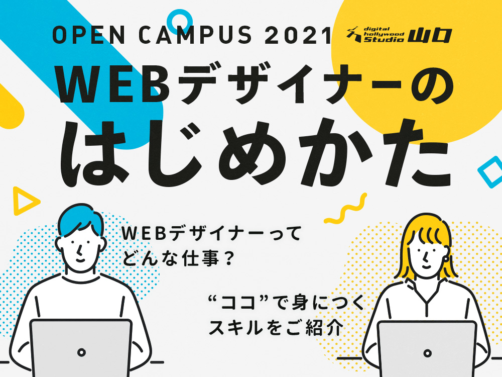 【オープンキャンパス】WEBデザイナーのはじめ方