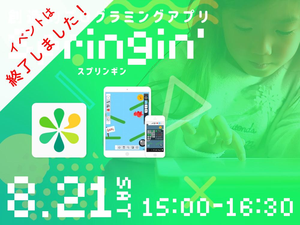 【オープンセミナー】創造的プログラミングアプリ「スプリンギン」