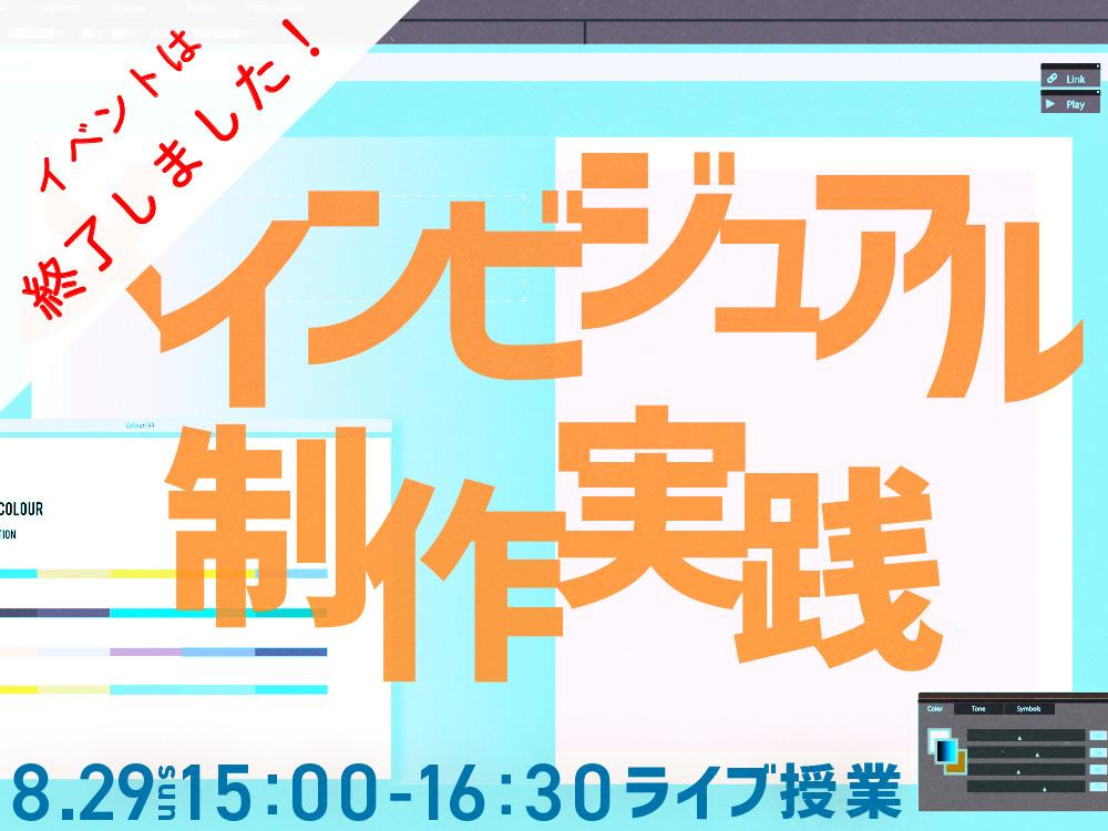 【ライブ授業】メインビジュアル制作実践