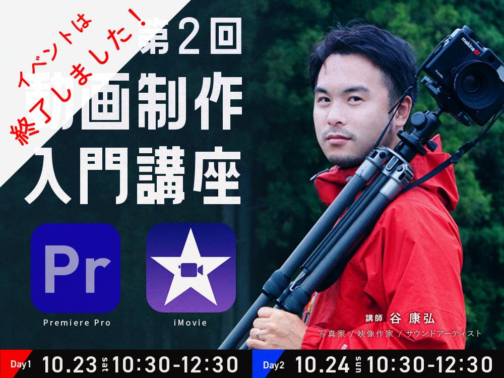 【オープンセミナー】PremiereProiMovie動画制作入門講座
