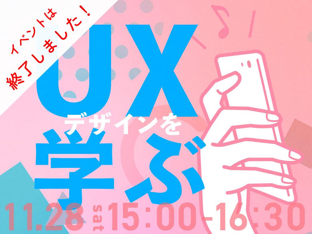 【ライブ授業】UXデザインを学ぶ