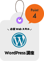 WordPress講座