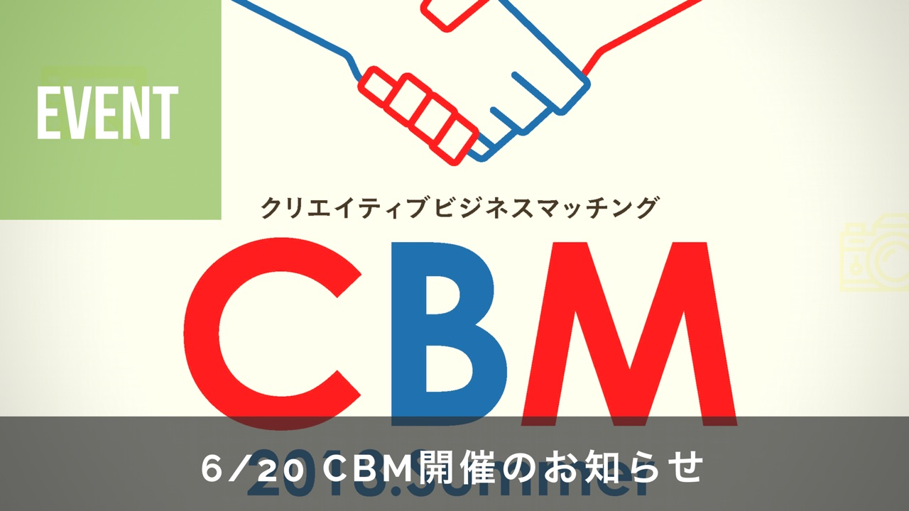 6th CBM 2018 Summer