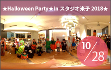 ★Halloween Party★inスタジオ米子2018★